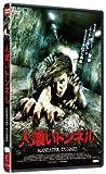人喰いトンネル MANEATER-TUNNEL[DVD]