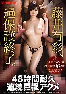 48時間耐久連続巨根アクメ [DVD]