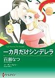 一カ月だけシンデレラ (ハーレクインコミックス)