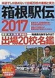 箱根駅伝 2017 (TJMOOK)