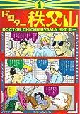 ドクター秩父山 / 田中 圭一 のシリーズ情報を見る