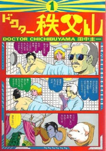 ドクター秩父山 1 (シップ・フレッシュ・コミックス)
