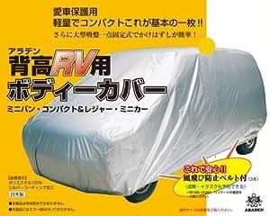 ARADEN ( アラデン ) ボディーカバー 背高RV MV9 [ 適合車長3.20m~3.50m ] MV9