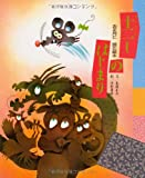 十二しのはじまり―お正月に読む絵本 (子供と読む行事の絵本)