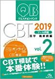 クエスチョン・バンク CBT 2019 vol.2: プール問題 臨床前編