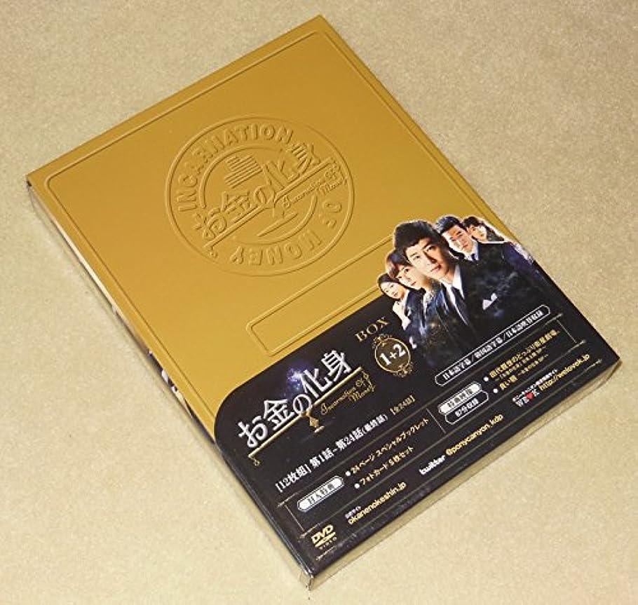 シェード指導する特権お金の化身 DVD-BOX1+2 12枚組み(完全版)