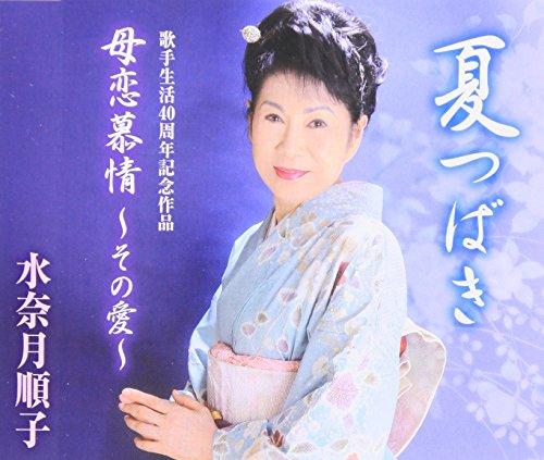 母恋慕情~その愛~