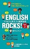 英会話教材 English Rock!Part2: Yokoと学ぶアメ雑英会話