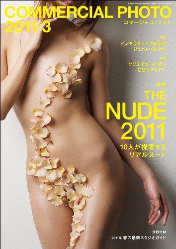 COMMERCIAL PHOTO (コマーシャル・フォト) 2011年 03月号 [雑誌]