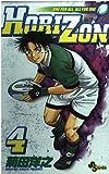 Horizon 4 (少年サンデーコミックス)