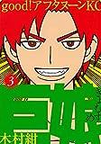 巨娘(3) (アフタヌーンKC)