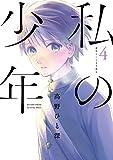 私の少年(4) (アクションコミックス(月刊アクション))
