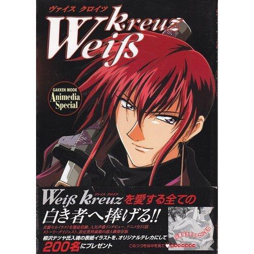 ヴァイスクロイツ (Gakken Mook Animedia Special)