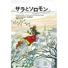 saratosoromon: shoujyosaragakashikoifukurousoromonkaramanandasiawasenohiketsu (Japanese Edition)
