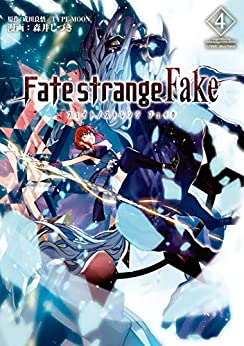 [森井 しづき]のFate/strange Fake (4) (TYPE-MOON BOOKS)