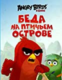 Angry Birds. Beda na Ptichem ostrove (in Russian)
