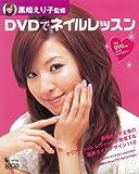 黒崎えり子監修 DVDでネイルレッスン (LOCUS MOOK L-series Vol. 4)