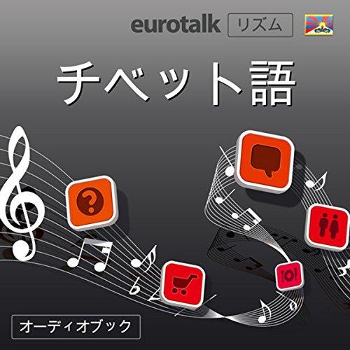 Eurotalk リズム チベット語 | EuroTalk Ltd