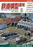 鉄道模型趣味 2018年 05 月号 [雑誌]