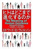 ヒトはどこまで進化するのか