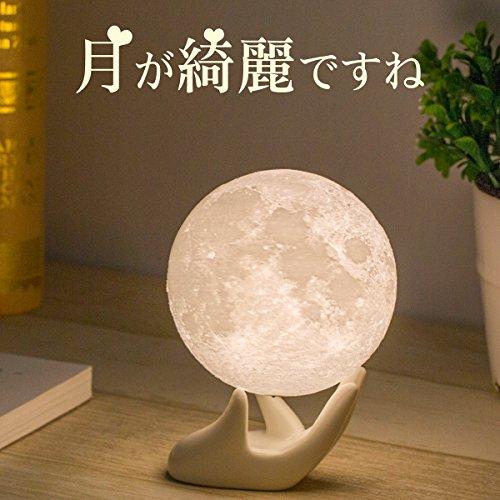 月のランプ ベッドサイドランプ 間接照明 夜間ライト インテリア照明 USB充電式 調光調色 タッチスイッチ 誕生日プレゼント 女性(直経9cm)