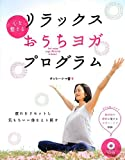 DVD付 心を整える リラックスおうちヨガ・プログラム (高橋書店 ヨガの本シリーズ)