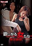 欲しがる女たち / 姦淫願望 [DVD]