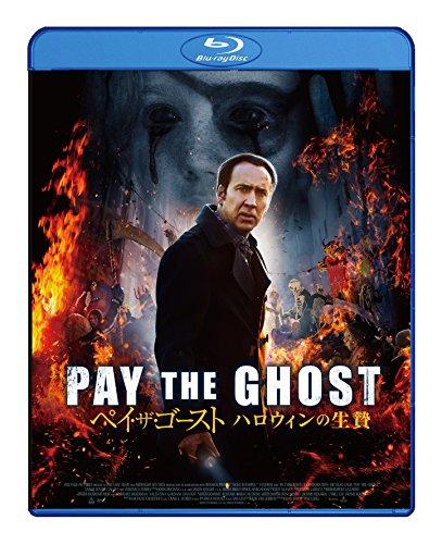 ペイ・ザ・ゴースト ハロウィンの生贄 [Blu-ray]