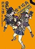 女子攻兵 6巻 (バンチコミックス)