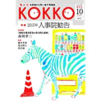 KOKKO 第2号