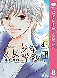 少女少年学級団 8 (マーガレットコミックスDIGITAL)