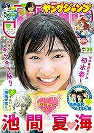 ヤングジャンプ 2018 No.39 (未分類)
