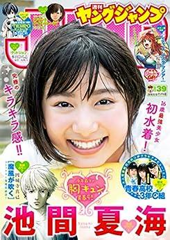 [雑誌] 週刊ヤングジャンプ 2018年39号 [Weekly Young Jump 2018-39]