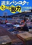 51FbEdv26DL. SL160  - 下川裕治さんの新刊レビュー『週末ちょっとディープなタイ旅』を読んでみました