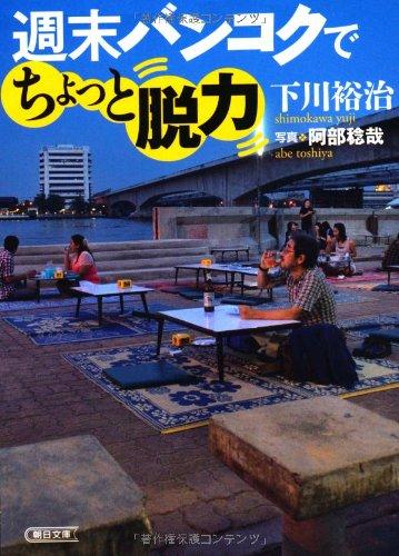 週末バンコクでちょっと脱力 (朝日文庫)の詳細を見る