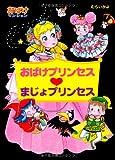 おばけプリンセス・まじょプリンセス―おばけマンション〈17〉 (ポプラ社の新・小さな童話)