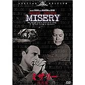 ミザリー (特別編) [DVD]