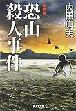 恐山殺人事件 (廣済堂文庫)