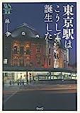 東京駅はこうして誕生した (ウェッジ選書) 画像