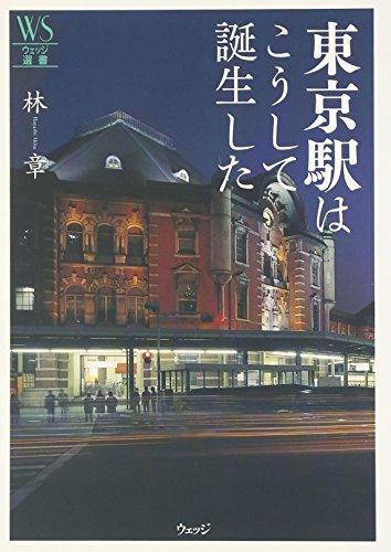東京駅はこうして誕生した (ウェッジ選書)の詳細を見る