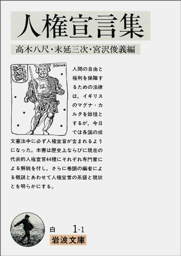 人権宣言集 (岩波文庫 白 1-1)