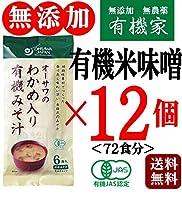 無添加 わかめ入り 有機 みそ汁 ( 生みそ タイプ )6食入り×12パック<72食分>★ 送料無料 ★有機米味噌に植物性だしを加えました。お湯を注ぐだけで手軽に本格派みそ汁が飲めます