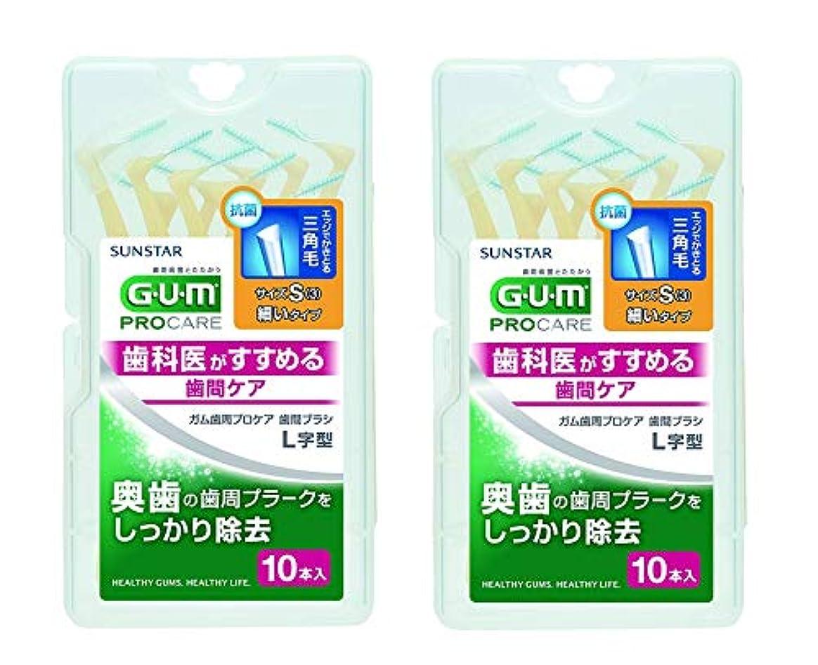 建築家販売計画カウント【まとめ買い】GUM歯間ブラシL字型10P S ×2セット
