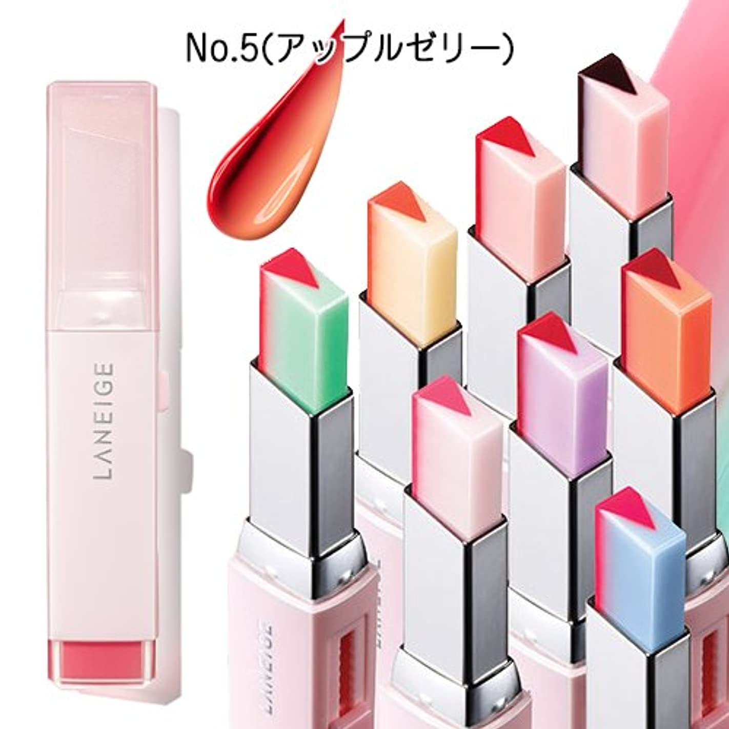 文字増加するブランチラネージュ(LANEIGE)ラネージュ ツートーン ティント リップ バー(Two Tone Tint Lip Bar)【カラー:NO.5 アップルゼロ】