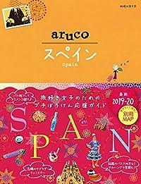 21 地球の歩き方 aruco スペイン 2019~2020 (地球の歩き方aruco)