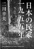 日本の民家一九五五年〈普及版〉 画像