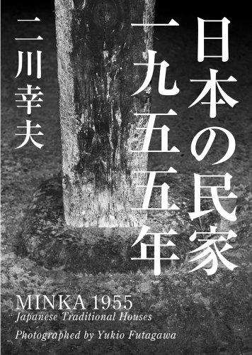 日本の民家一九五五年〈普及版〉の詳細を見る