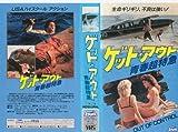 ゲットアウト 青春超特急 [VHS]