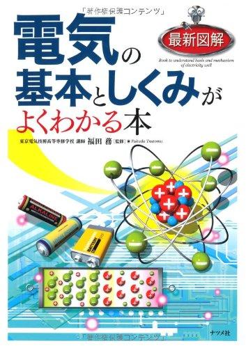 最新図解 電気の基本としくみがよくわかる本 ナツメ社