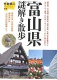 富山県謎解き散歩 (新人物往来社文庫)